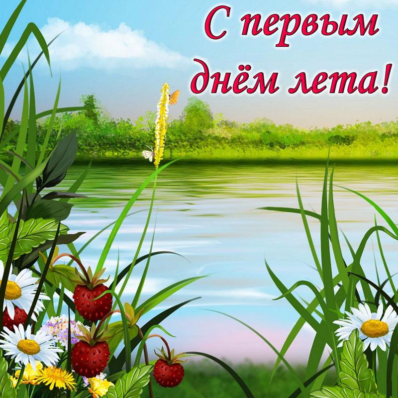 1-iyunya-kartinki-i-otkrytki-s-pervym-dnem-leta-5