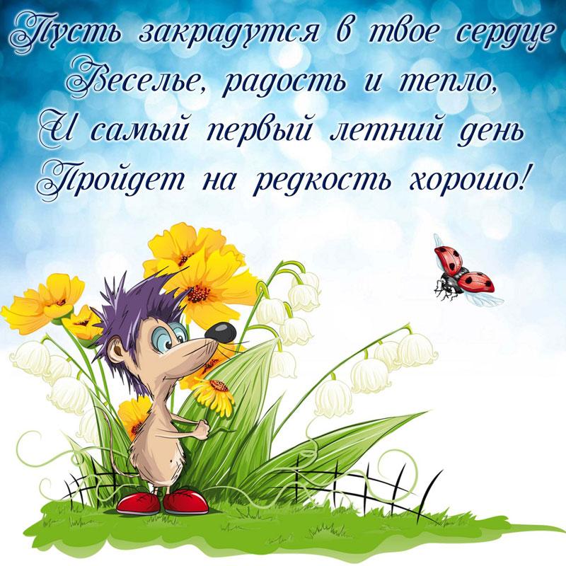 1-iyunya-kartinki-i-otkrytki-s-pervym-dnem-leta-6