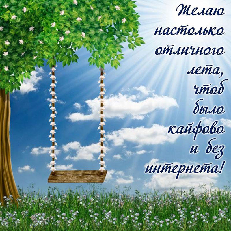 1-iyunya-kartinki-i-otkrytki-s-pervym-dnem-leta-7