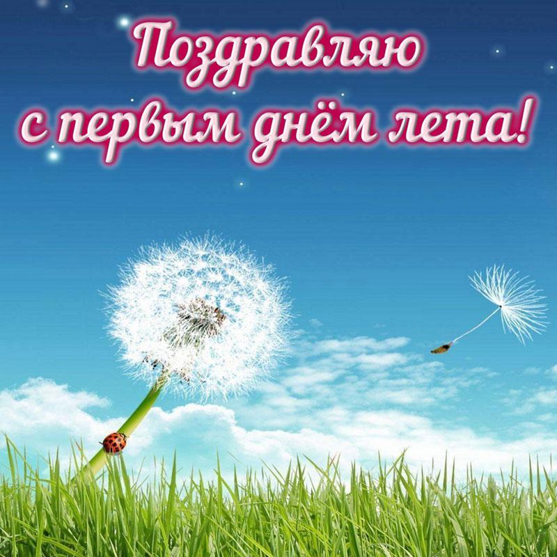 1-iyunya-kartinki-i-otkrytki-s-pervym-dnem-leta-9