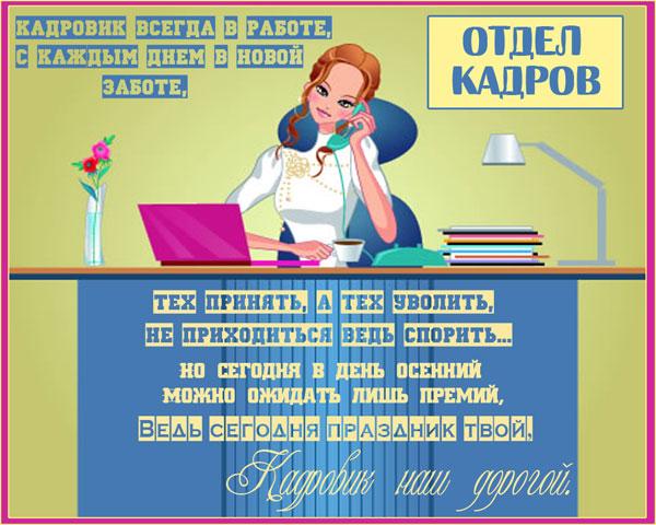 pozdravleniya-na-den-kadrovika-v-stixax-1