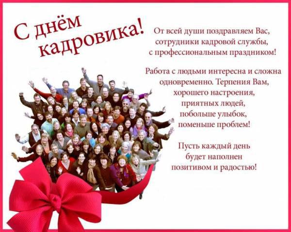 pozdravleniya-na-den-kadrovika-v-stixax-2
