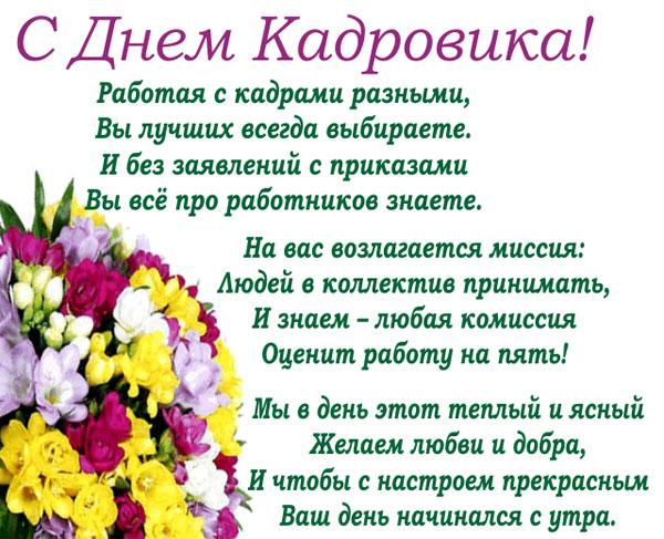 pozdravleniya-na-den-kadrovika-v-stixax-3