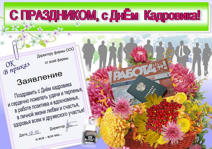 pozdravleniya-s-dnem-kadrovogo-rabotnika-v-proze-1