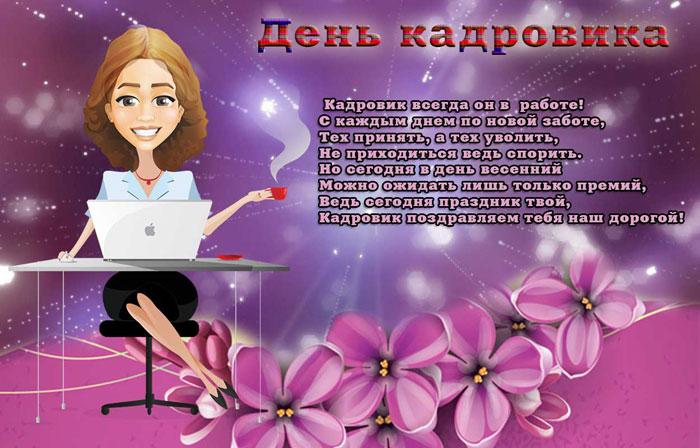 pozdravleniya-s-dnem-kadrovogo-rabotnika-v-proze-2