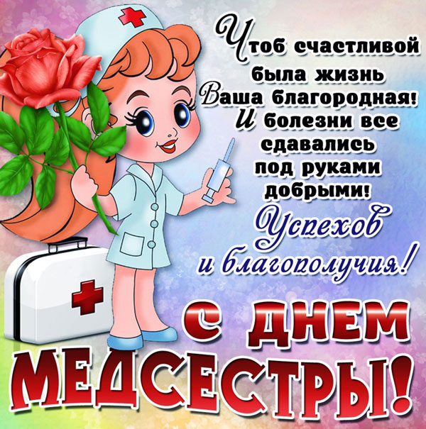 pozdravleniya-s-dnem-medsestry-v-stixax-1