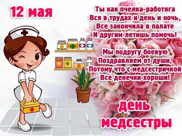 pozdravleniya-s-dnem-medsestry-v-stixax-3