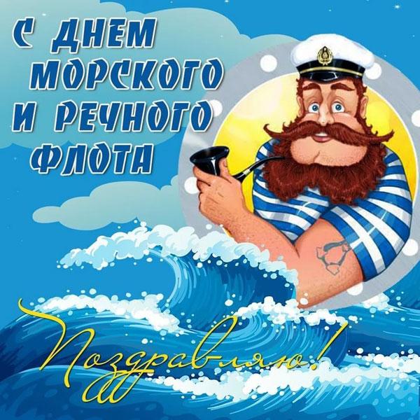 pozdravleniya-s-dnem-morskogo-i-rechnogo-flota