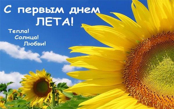 statusy-pro-pervyj-den-leta-1-iyunya-dlya-socsetej-1
