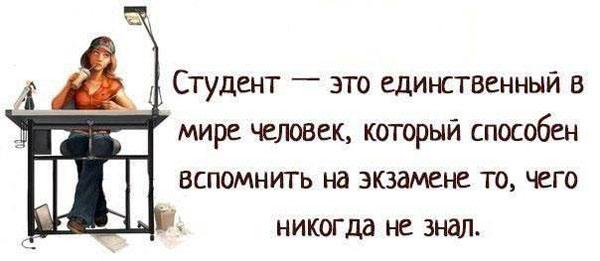 statusy-dlya-studentov-pro-ekzameny