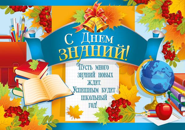 1-sentyabrya-pozdravleniya-uchenikam-v-stixax-1