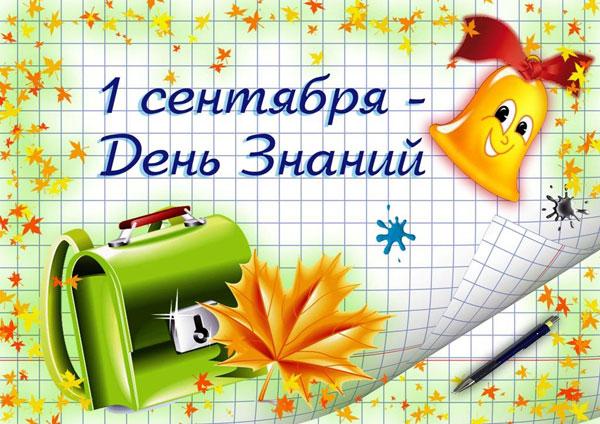 1-sentyabrya-pozdravleniya-uchenikam-v-stixax-2