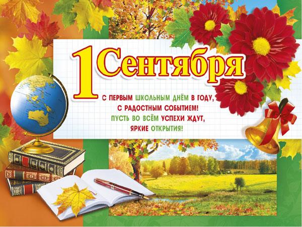 1-sentyabrya-pozdravleniya-uchenikam-v-stixax-3