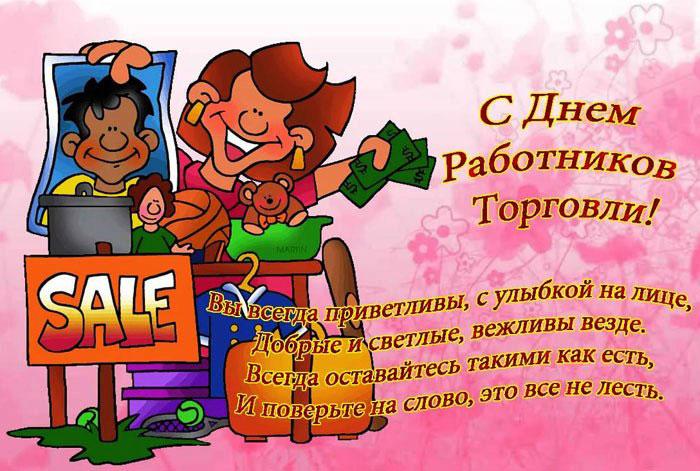 kartinki-i-otkrytki-s-dnem-torgovli-17