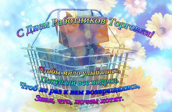 kartinki-i-otkrytki-s-dnem-torgovli-19