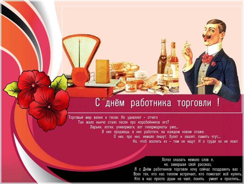 kartinki-i-otkrytki-s-dnem-torgovli-21
