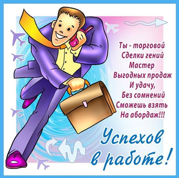kartinki-i-otkrytki-s-dnem-torgovli-23