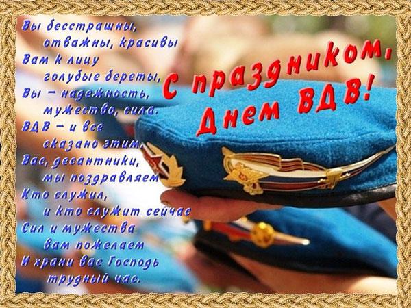 krasivye-pozdravleniya-v-den-vdv-dedu