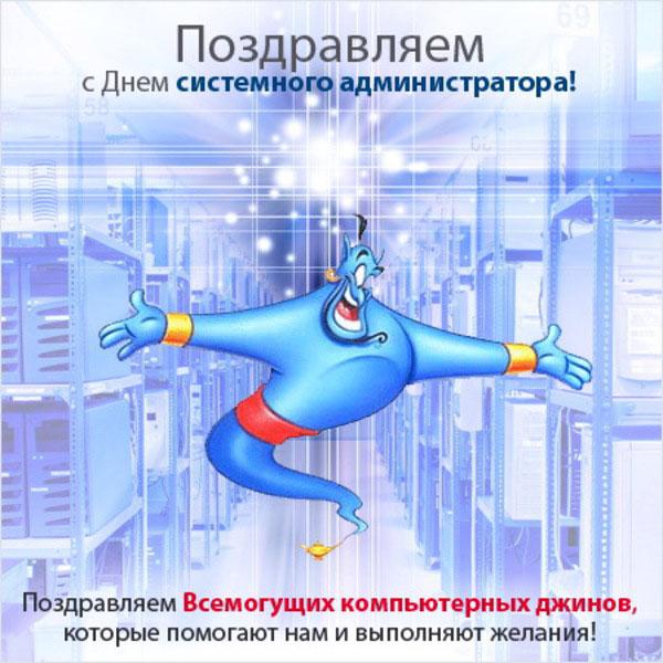 pozdravleniya-s-dnem-sistemnogo-administratora-sisadmina-1