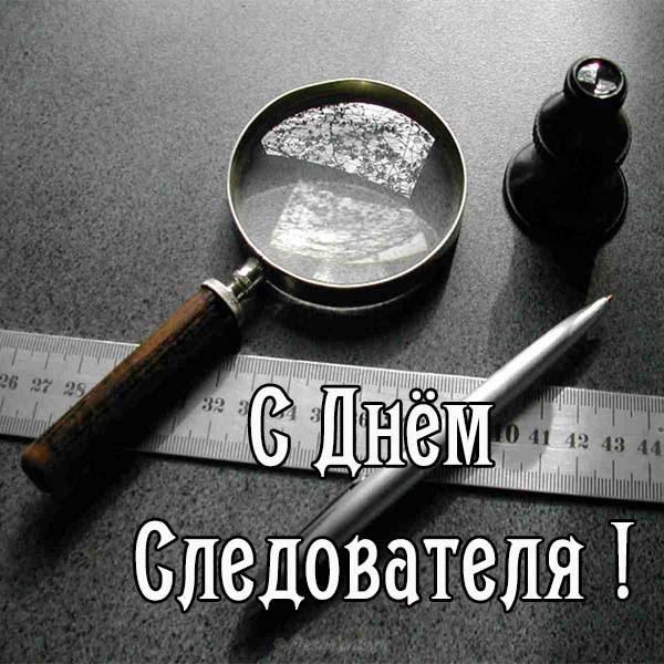pozdravleniya-sotrudnikam-organov-sledstviya-rf-v-ix-den-25-iyulya-2