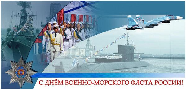sms-pozdravleniya-v-den-voenno-morskogo-flota