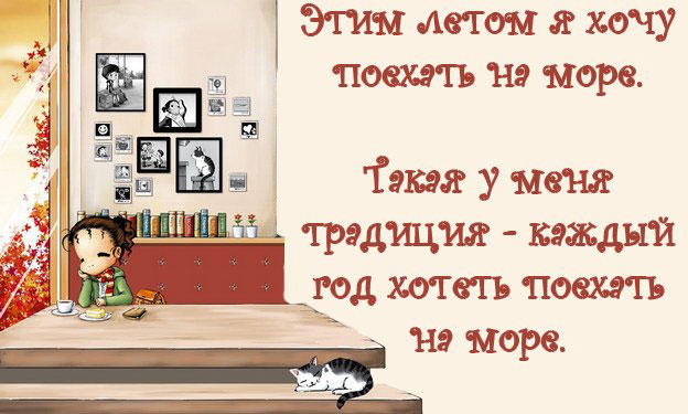 statusy-pro-leto-2