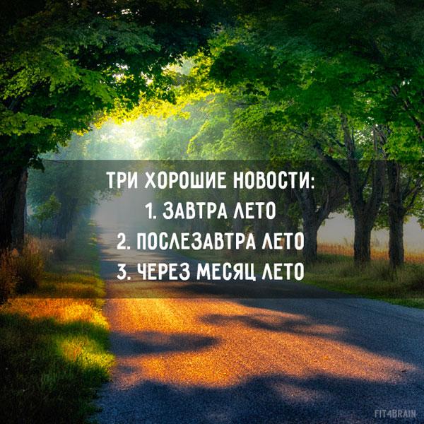 statusy-pro-leto-5