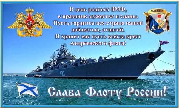 teksty-pozdravlenij-ko-dnyu-vmf-rossii-v-proze