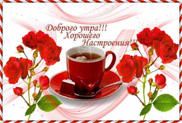 xoroshego-dnya-i-otlichnogo-nastroeniya-otkrytki-s-pozhelaniyami-11