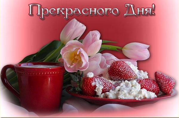 xoroshego-dnya-i-otlichnogo-nastroeniya-otkrytki-s-pozhelaniyami-13