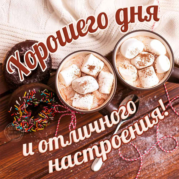 xoroshego-dnya-i-otlichnogo-nastroeniya-otkrytki-s-pozhelaniyami-15