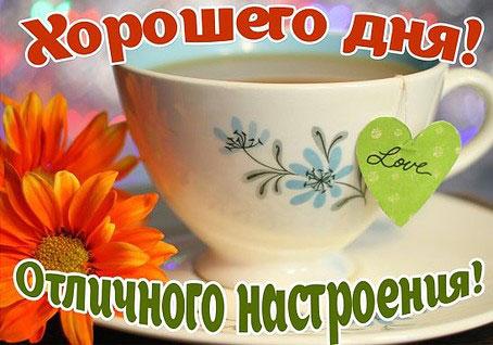 xoroshego-dnya-i-otlichnogo-nastroeniya-otkrytki-s-pozhelaniyami-18