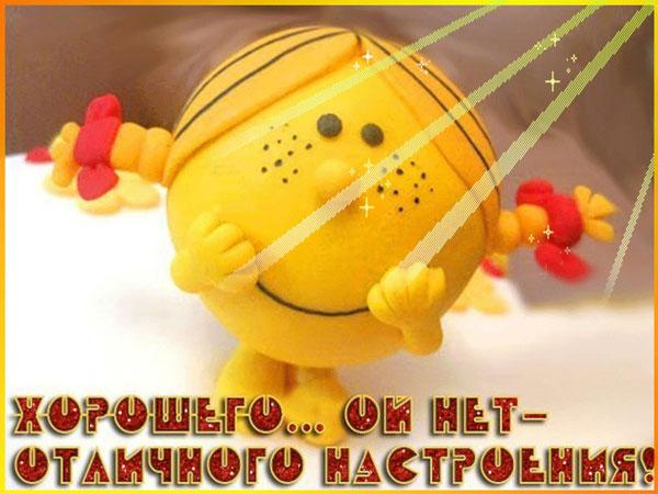 xoroshego-dnya-i-otlichnogo-nastroeniya-otkrytki-s-pozhelaniyami-20