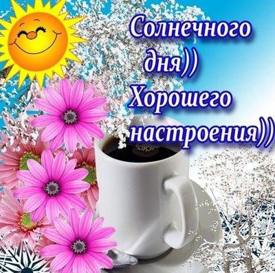 xoroshego-dnya-i-otlichnogo-nastroeniya-otkrytki-s-pozhelaniyami-23