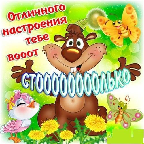 xoroshego-dnya-i-otlichnogo-nastroeniya-otkrytki-s-pozhelaniyami-25