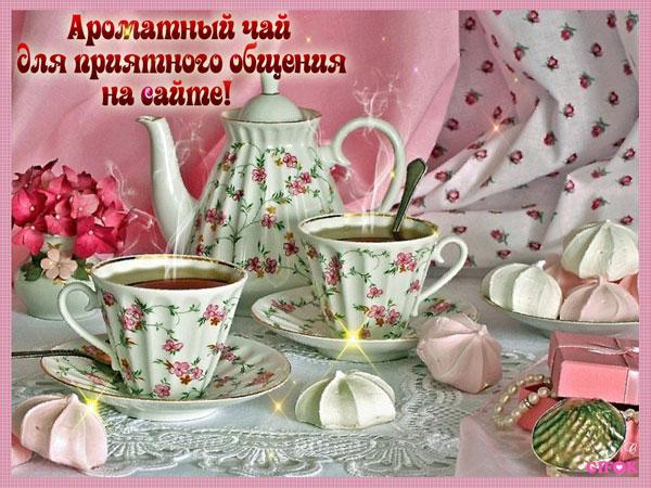 xoroshego-dnya-i-otlichnogo-nastroeniya-otkrytki-s-pozhelaniyami-29