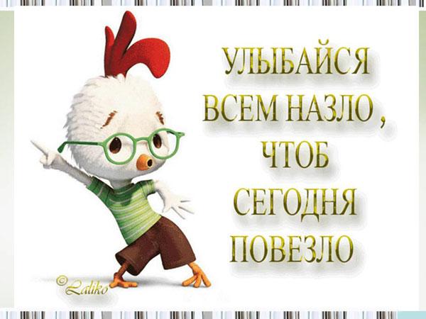 xoroshego-dnya-i-otlichnogo-nastroeniya-otkrytki-s-pozhelaniyami-3