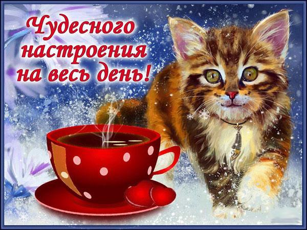 xoroshego-dnya-i-otlichnogo-nastroeniya-otkrytki-s-pozhelaniyami-30