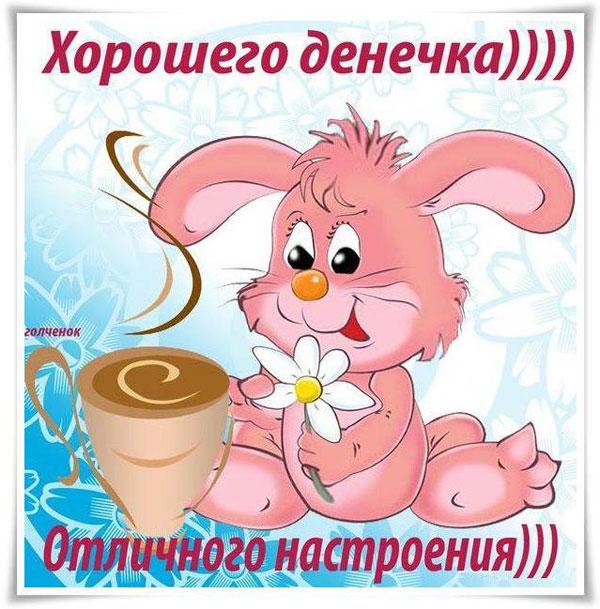 xoroshego-dnya-i-otlichnogo-nastroeniya-otkrytki-s-pozhelaniyami-32