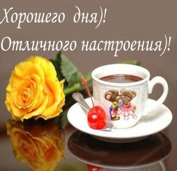 xoroshego-dnya-i-otlichnogo-nastroeniya-otkrytki-s-pozhelaniyami-9