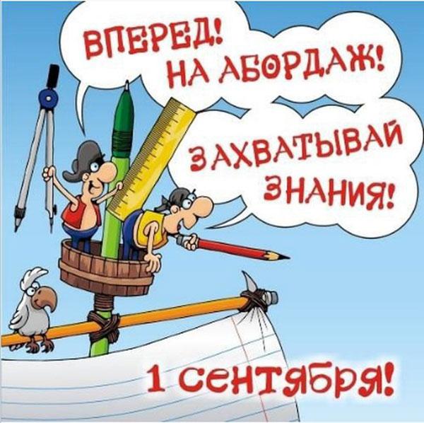 1-sentyabrya-shutochnye-pozdravleniya-dlya-uchenikov-1