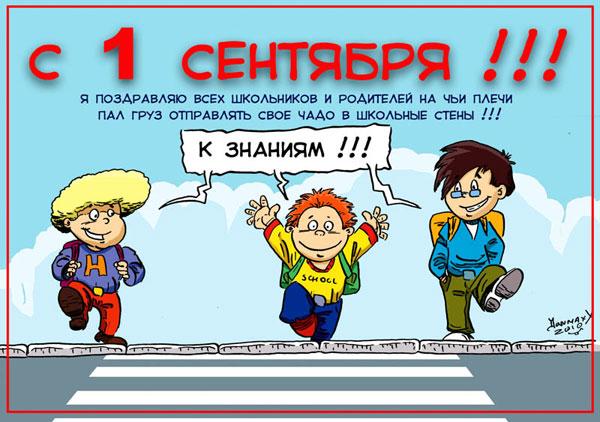 1-sentyabrya-shutochnye-pozdravleniya-dlya-uchenikov-2