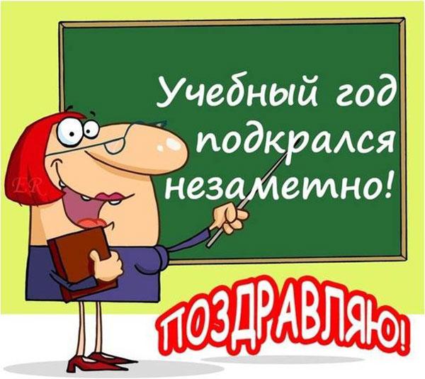 1-sentyabrya-shutochnye-pozdravleniya-dlya-uchenikov-3