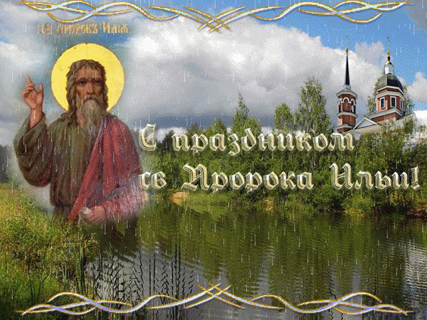 ilin-den-stixi-i-pozdravleniya-na-den-ili-proroka