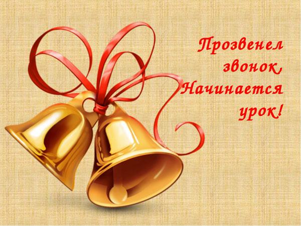 kak-pozdravit-roditelej-uchenikov-s-1-sentyabrya-svoimi-slovami