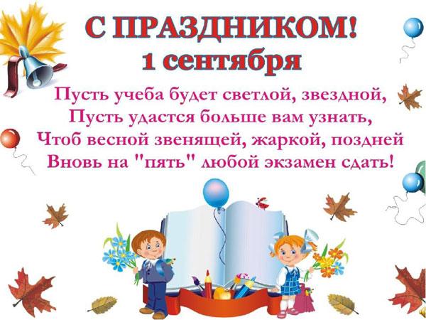 krasivye-pozhelaniya-uchenikam-na-1-sentyabrya-ot-uchitelej