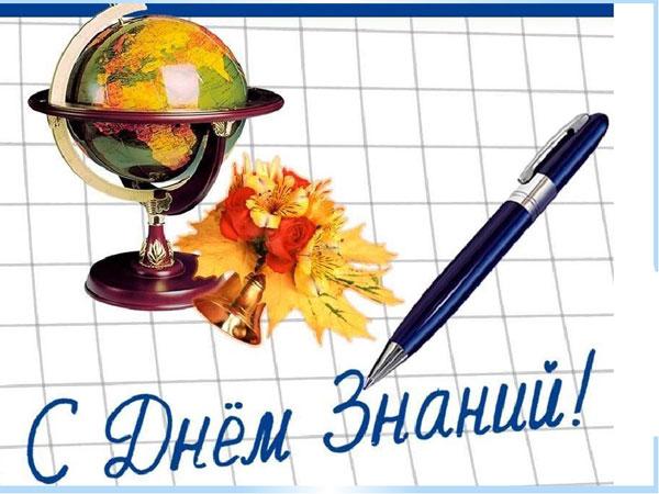 pozdravitelnye-rechi-na-1-sentyabrya-ot-direktora