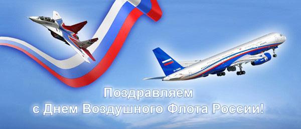 pozdravleniya-i-pozhelaniya-ko-dnyu-vozdushnogo-flota-rossii-v-sms