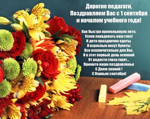 pozdravleniya-k-1-sentyabrya-uchitelyam-ot-roditelej-v-proze