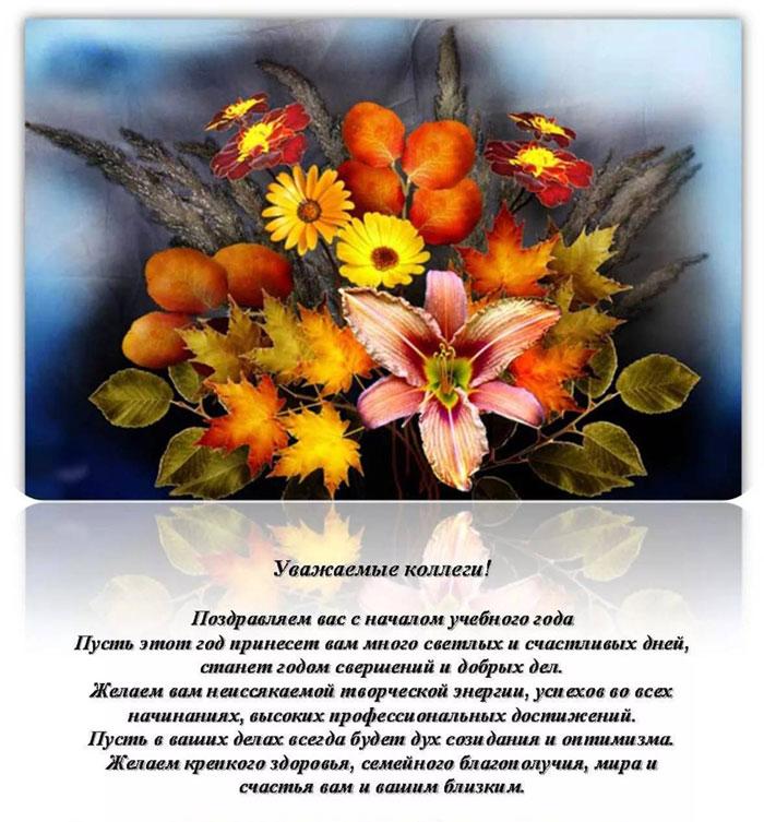 pozdravleniya-kollegam-uchitelyam-s-1-sentyabrya-v-proze